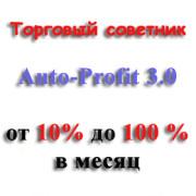Лучший советник Auto-Profit 3.0
