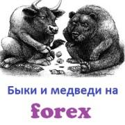 Быки и медведи на бирже форекс